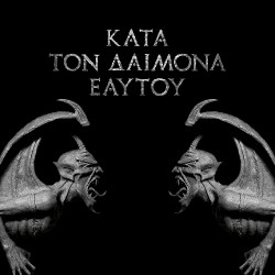"""Rotting Christ - Kata Ton Daimona Eaytoy (""""do What Thou Wilt"""") - CD"""