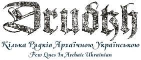 Drudkh's A Few Lines in Archaic Ukrainian